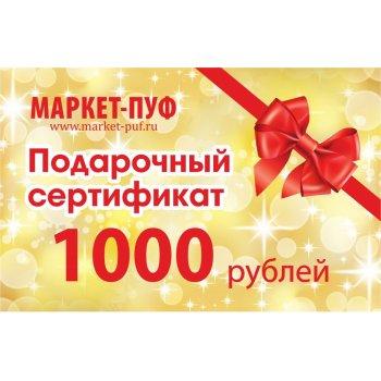 1000 рублей!