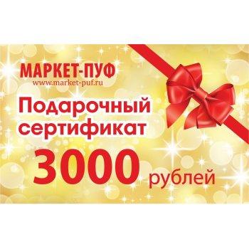 3000 рублей!