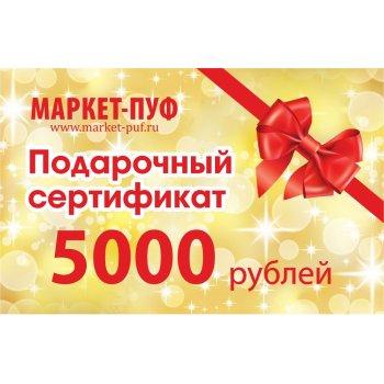 5000 рублей!